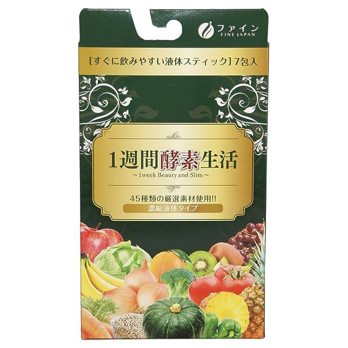 Enzima belleza beber liquido enzimas activas Producto japonés para la digestión y adelgazar empaque económico de 1 semana