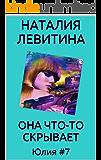 ОНА ЧТО-ТО СКРЫВАЕТ: Russian/French edition (Юлия t. 7)