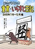 配合パズル式 重賞・いらすと日記 2018年7月~12月編