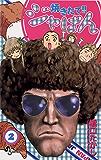 焼きたて!!ジャぱん(2) (少年サンデーコミックス)