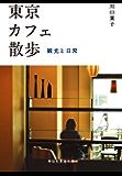 東京カフェ散歩――観光と日常 (祥伝社黄金文庫)