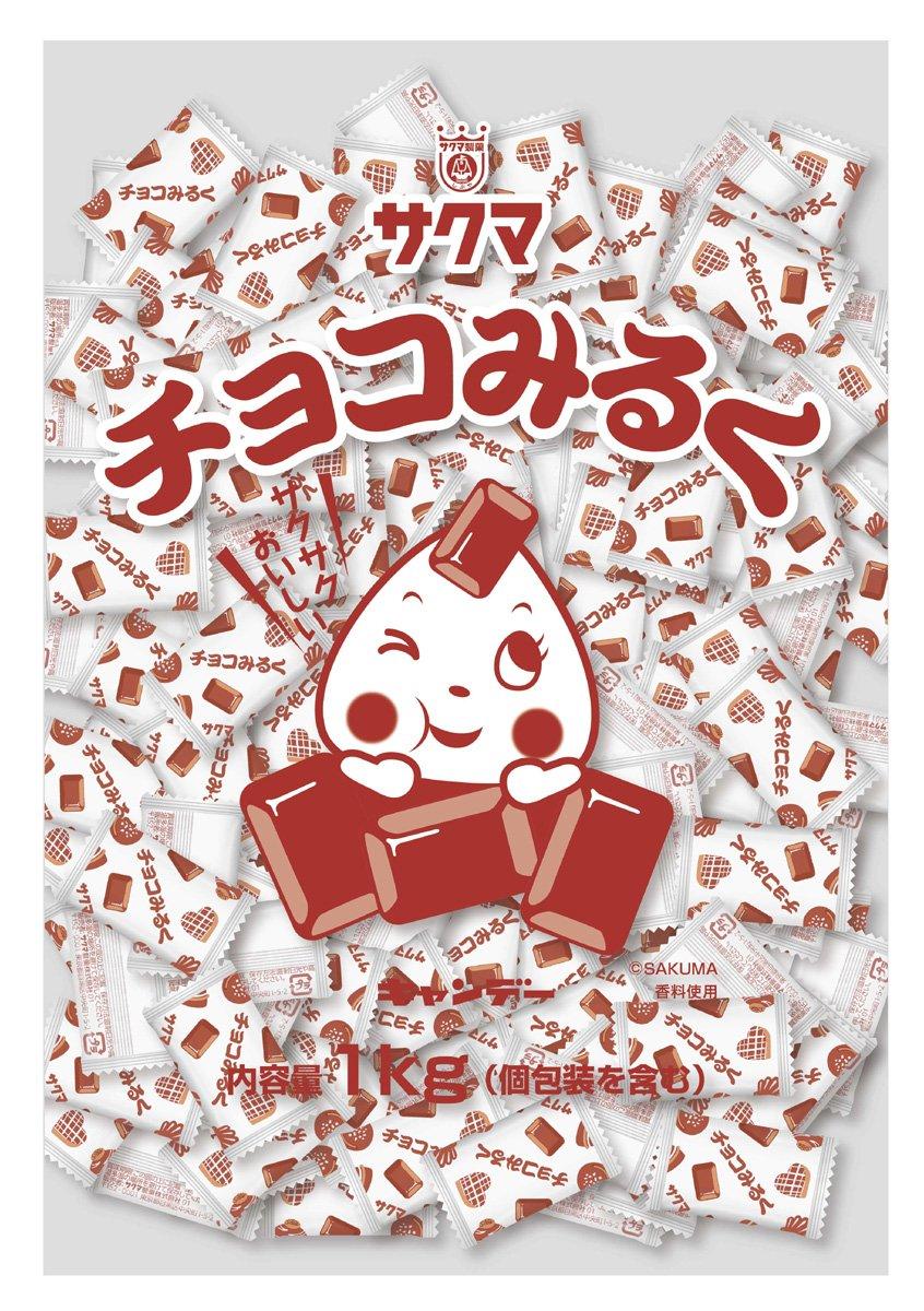 Sakuma leche de los art?culos de chocolate (almohada) 1kg: Amazon.es: Alimentación y bebidas