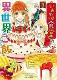 しあわせ食堂の異世界ご飯3 (ベリーズ文庫)
