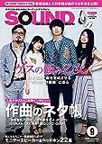 サウンド・デザイナー 2018年9月号(特集:作曲のネタ帳) [雑誌]