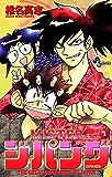 MISTERジパング(1) (少年サンデーコミックス)