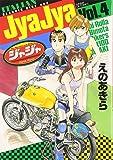 ジャジャ 4 (サンデーGXコミックス)