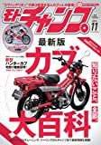 モトチャンプ 2019年 11月号 通巻499号