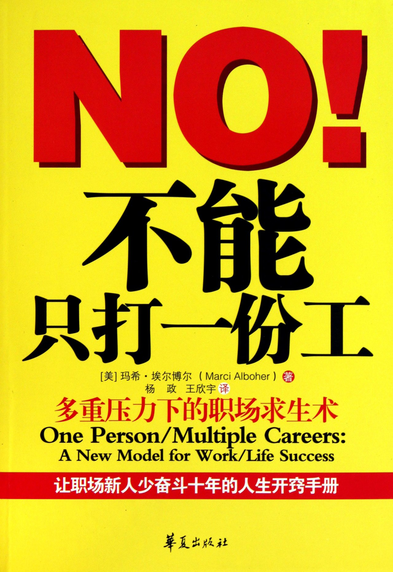 One Job is NOT Enough - Workplace Survival under Multiple Pressures (Chinese Edition) pdf