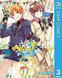 ヘタリア World☆Stars 3 (ジャンプコミックスDIGITAL)