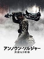 アンノウン・ソルジャー 英雄なき戦場(吹替版)