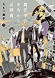 真夜中のオカルト公務員 第1巻【期間限定 無料お試し版】 (あすかコミックスDX)