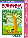 ちびまる子ちゃん 11 (りぼんマスコットコミックスDIGITAL)