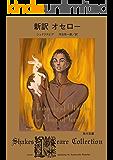 新訳 オセロー (角川文庫)