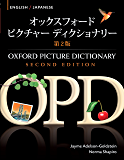 Oxford Picture Dictionary English-Japanese Edition: Bilingual Dictionary for Japanese-speaking teenage and adult students of English (Oxford Picture Dictionary Second Edition) (English Edition)
