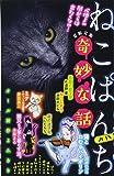 ねこぱんち奇妙な話 2018―夏限定版 (にゃんCOMI廉価版コミック)