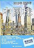 中国株四半期速報2019年新年号