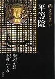 新版 古寺巡礼京都〈13〉平等院