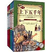 中华上下五千年(彩绘注音版)(套装共4册)