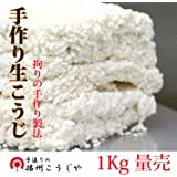 播州こうじや こだわりの絶品 手作り 生麹(生こうじ)(米麹)1kg単位量売