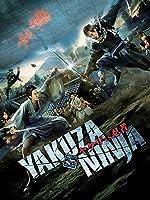 Yakuza vs Ninja (English Subtitled)