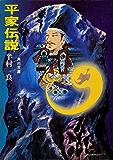 平家伝説 伝説シリーズ (角川文庫)