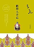 """三毛:稻草人手记(三毛""""后撒哈拉""""时代爱的注脚)"""