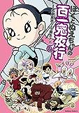 ぼくとぬえちゃんの百一鬼夜行(2) (角川コミックス・エース)
