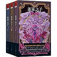 迷雾之子:最后的帝国+升华之井+永世英雄(套装共3册)