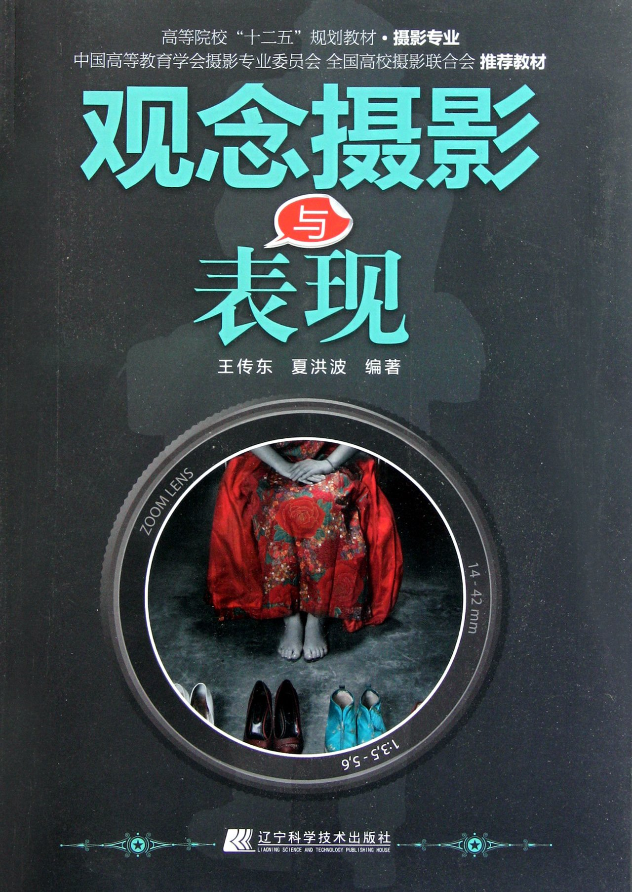 Download Conceptual photography and Expression (Chinese Edition) ebook