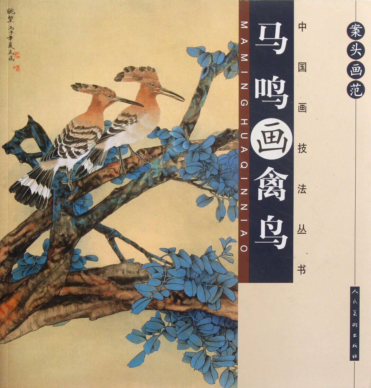 Desk AlbumMa Ming Teachers You to Paint Birds (Chinese Edition) pdf epub
