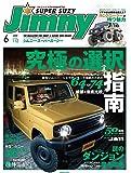 ジムニーSUPER SUZY 2019年 06月号
