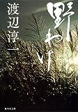 野わけ (集英社文庫)