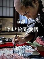 京都「やまと絵師」物語