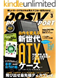 DOS/V POWER REPORT (ドスブイパワーレポート) 2014年3月号[雑誌]