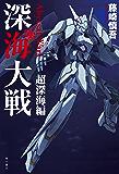 深海大戦 Abyssal Wars 超深海編 (角川書店単行本)