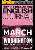 [音声DL付]ENGLISH JOURNAL (イングリッシュジャーナル) 2018年9月号 ~英語学習・英語リスニングのための月刊誌 [雑誌]