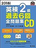2018年度版 英検2級 過去6回全問題集CD (旺文社英検書)