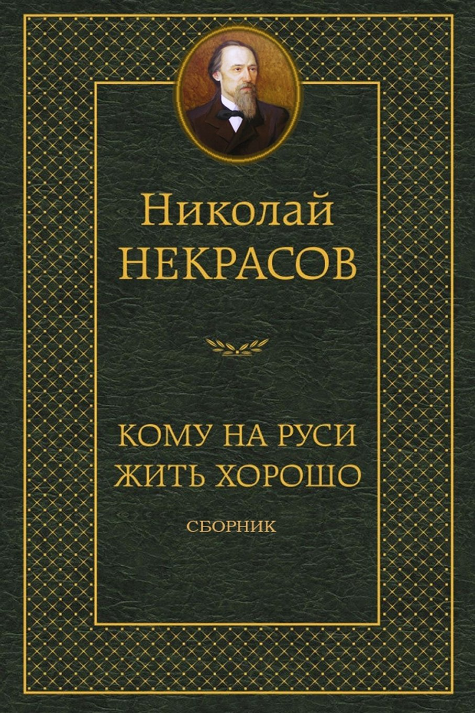 Komu Na Rusi Zhit Horosho Sbornik Russian Edition Paperback June 12 2018