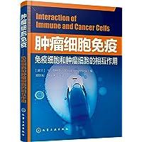 肿瘤细胞免疫:免疫细胞和肿瘤细胞的相互作用