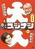 劇場スジナシ 2015春 in 赤坂BLITZ 第一夜 佐藤浩市 [DVD]