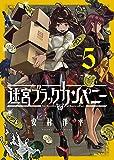 迷宮ブラックカンパニー 5 (BLADEコミックス)