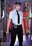 特命刑護官の女 アタッカーズ [DVD]
