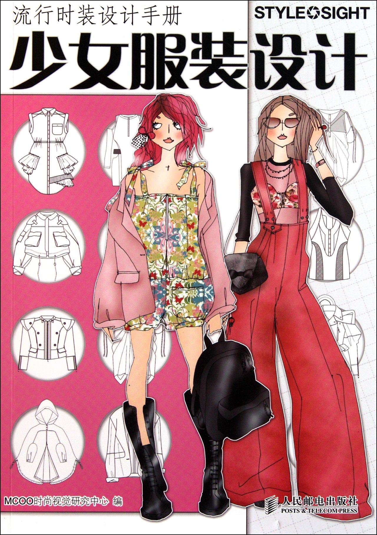 Fashion Clothes Design Handbook For Young Girl Design Colored Printing Chinese Edition Mcooshi Shang Shi Jue Yan Jiu Zhong Xin 9787115258939 Amazon Com Books