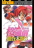 桜通信 超合本版(3)