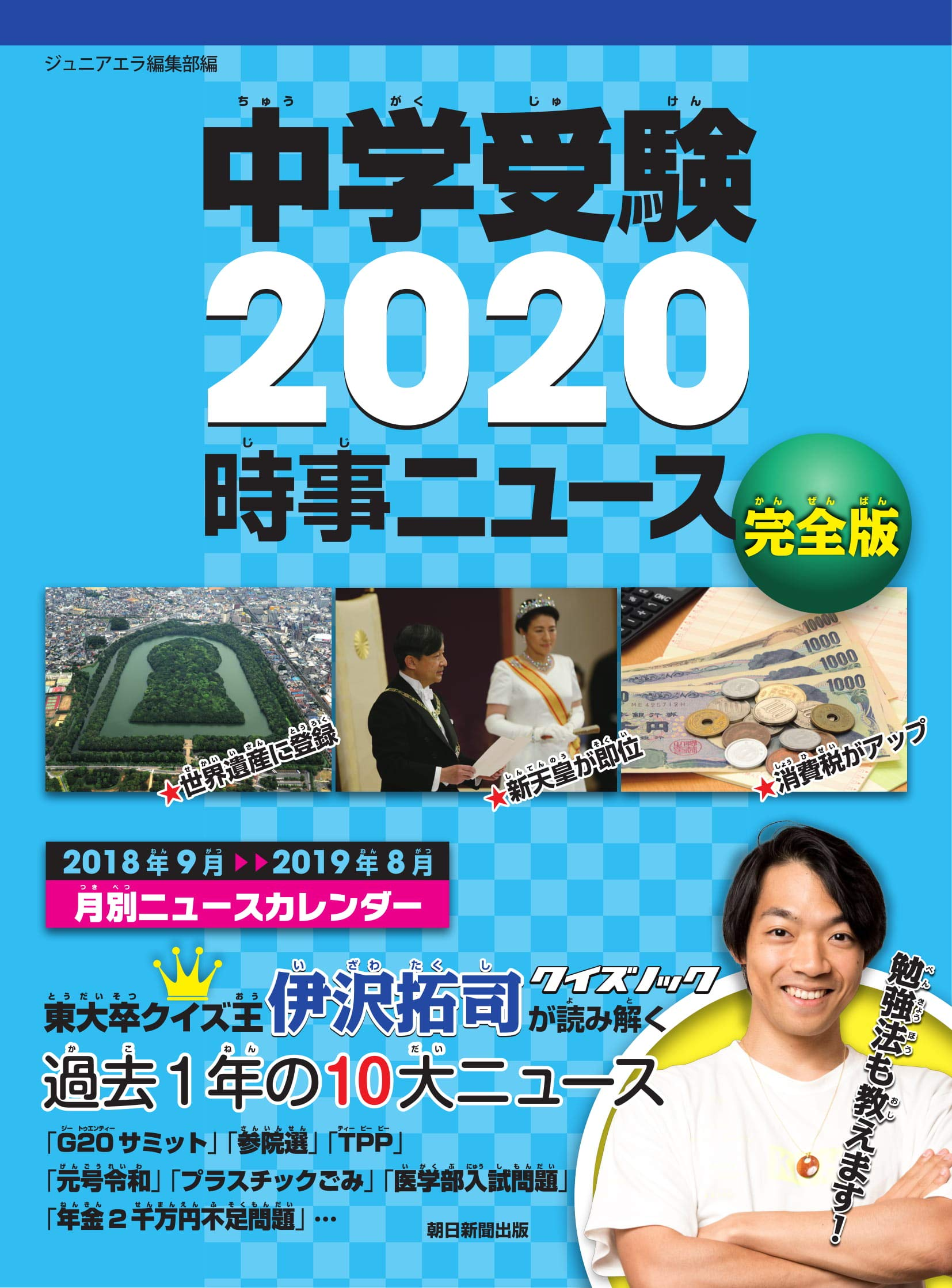 入試 2020 中学
