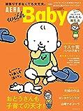 【AERA with Baby スペシャル保存版】おとうさんも子育ての天才! (AERAムック)