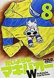 たいようのマキバオーW 8 (プレイボーイコミックス)
