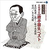 落語決定盤 六代目三遊亭圓生 ベスト