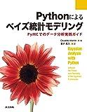Pythonによるベイズ統計モデリング: PyMCでのデータ分析実践ガイド