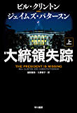 大統領失踪 上 (早川書房)